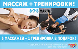 Расслабляйся и получай тренировки в подарок в клубе Planeta Star!