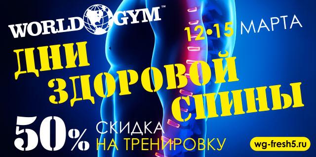 12-15 марта — Акция «Дни здоровой спины» в клубе World Gym-Звёздный