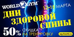 12-15 ����� � ����� ���� �������� ����� � ����� World Gym-�������