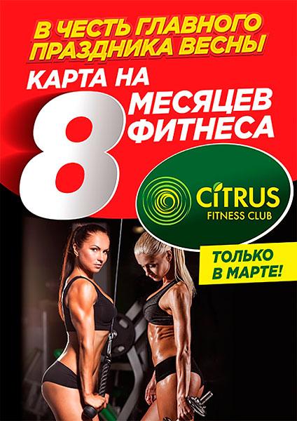 Карта на 8 месяцев по самой выгодной цене в клубе Citrus Fitness Club!