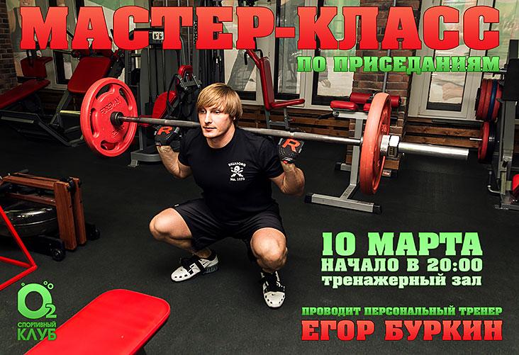 10 марта мастер-класс по приседаниям в клубе «О2»