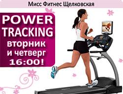 Power Tracking — новая высокоинтенсивная функциональная кардио супер-тренировка на беговых дорожках в «Мисс Фитнес» Щёлковская!