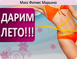 Акция «Дарим лето» в клубе «Мисс Фитнес» Марьино!