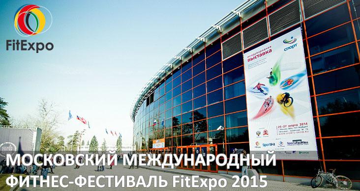 Третий московский международный фитнес-фестиваль FitExpo