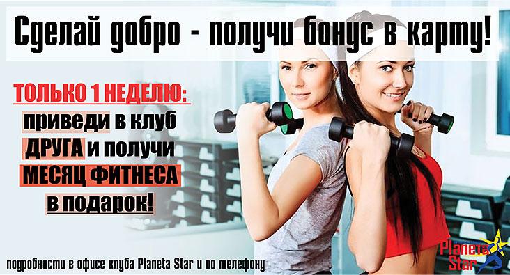 Сделай добро — получи бонус в карту в клубе Planeta Star!