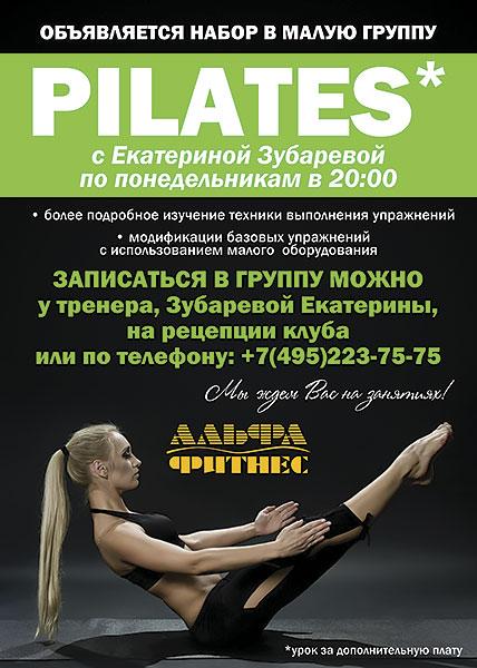 Pilates с Екатериной Зубаревой в клубе «Альфа-Фитнес»