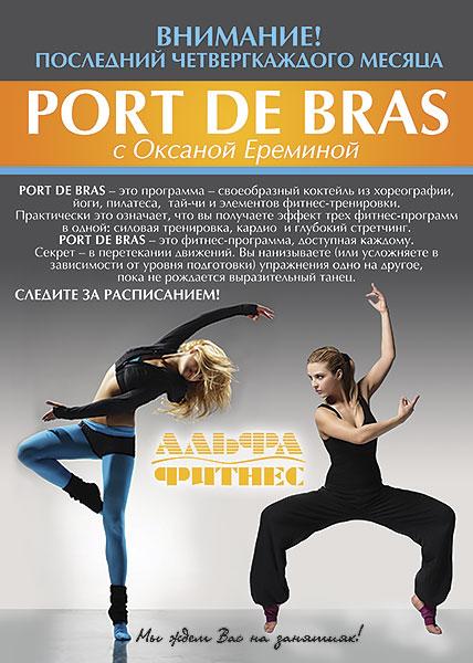 Port De Bras � ����� ������-������