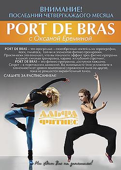 Port De Bras в клубе «Альфа-Фитнес»