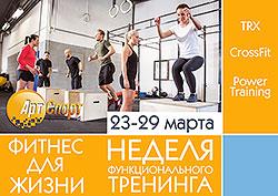 Неделя функционального тренинга в клубе «Арт-Спорт»