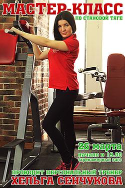 26 марта в клубе «О2» пройдёт мастер-класс по становой тяге