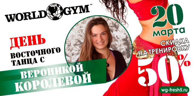 20 марта — День восточного танца в фитнес-клубе World Gym-Звёздный!