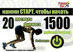 Нажми на старт, чтобы начать! Фитнес в Planeta Star от 1500 рублей!