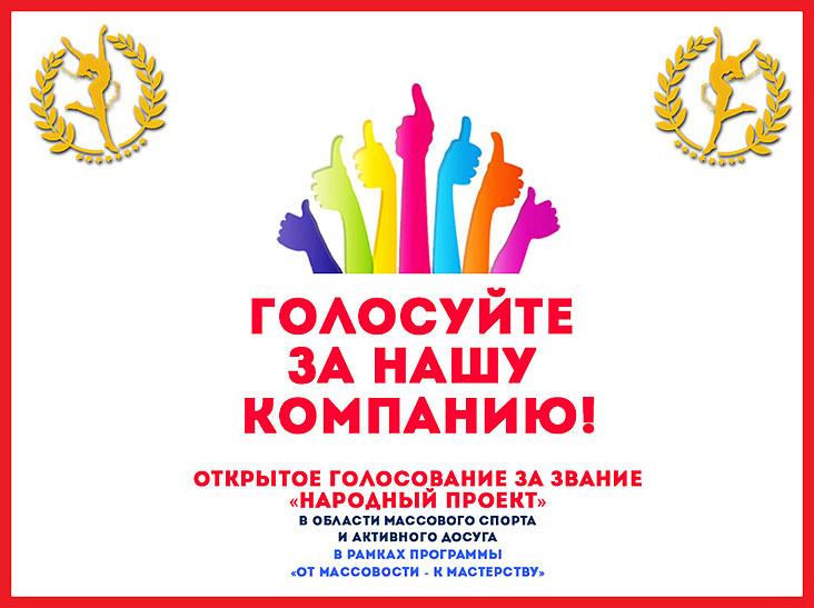 Приглашаем вас проголосовать за проект нашего портала!