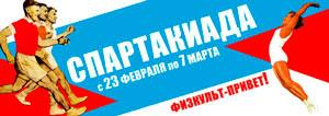 Спартакиада в клубе «Геркулес»!