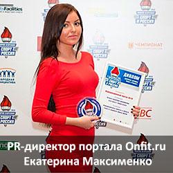 Pr-Директор портала Онфит Екатерина Максименко