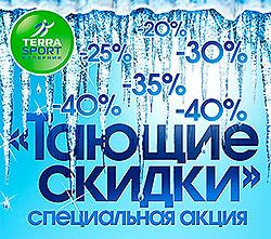 Только до 23 марта каждый день новые скидки до 40% на покупку карт в клубе «Terrasport Коперник»!