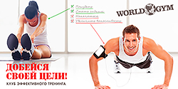 Добейся своей цели в клубе World Gym Дубининская!