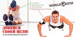 ������� ����� ���� � ����� World Gym �����������!