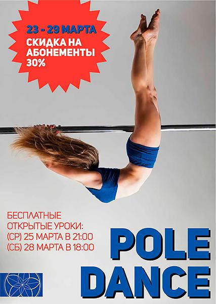 Неделя Pole Dance в клубе «Лотос»