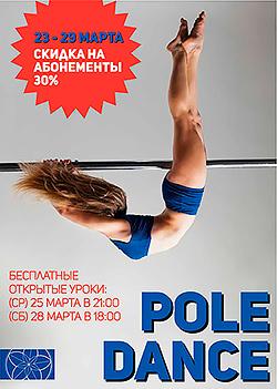 ������ Pole Dance � ����� ������