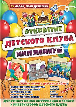 Открытие детского клуба «Миллениум»!