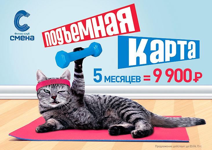 Фитнес-клуб «Смена» рад представить акцию «Подъемная карта»!