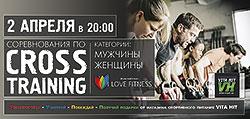 Соревнования по Cross Training в клубе I Love Fitness