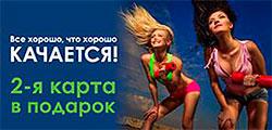 Год фитнеса от 24 960 рублей + вторая карта в подарок в клубе «ФитнесМания»!