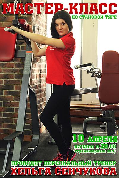 10 апреля мастер-класс по становой тяге в клубе «О2»