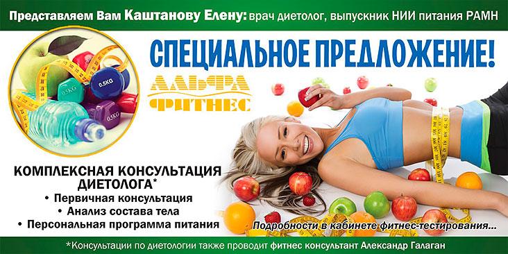 Специальное предложение от «Альфа-Фитнес»: комплексная консультация диетолога!