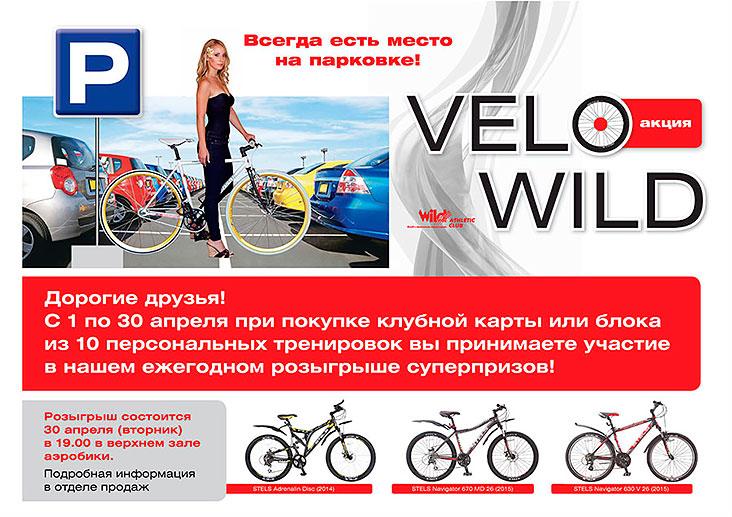 C 1 по 30 апреля при покупке клубной карты Wild Athletic примите участие в ежегодном апрельском розыгрыше суперпризов ВелоWild!