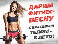 До лета — бесплатно! «Территория Фитнеса» дарит вам фитнес-весну!