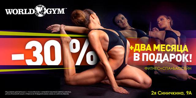 Скидка 30% + 2 месяца в подарок в клубе World Gym Синица!