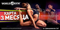 Уникальная карта на 3 месяца в World Gym Кутузовский!