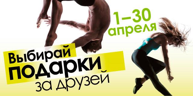 Подарки за друзей в World Gym Кутузовский!