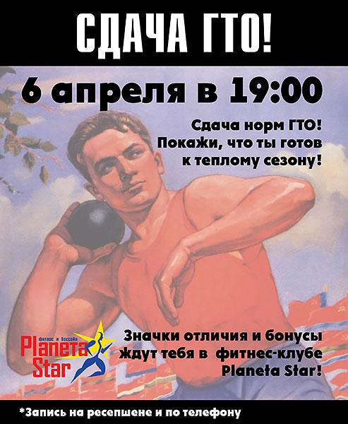 6 апреля в клубе Planeta Star сдача ГТО!