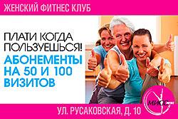 Плати, когда пользуешься! Абонементы на 50 и 100 визитов в клубе «Мисс Фитнес Сокольники»!