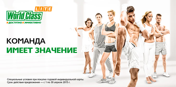 Команда имеет значение в сети фитнес-клубов World Class Lite!