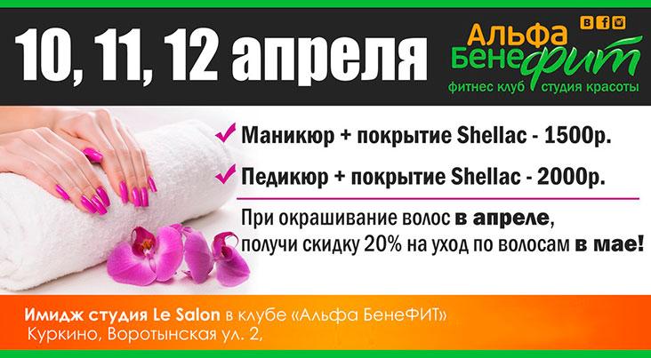 10, 11 и 12 апреля специальные предложения от имидж студии в клубе «Альфа Бенефит»