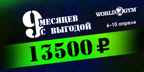 Только с 6 по 10 апреля карта на 9 месяцев по специальной цене в World Gym Дубининская!