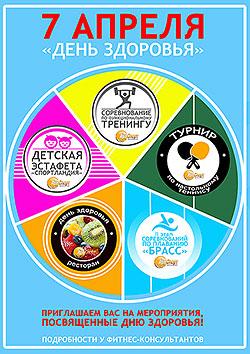 7 апреля! День Здоровья в «Арт-Спорт»!