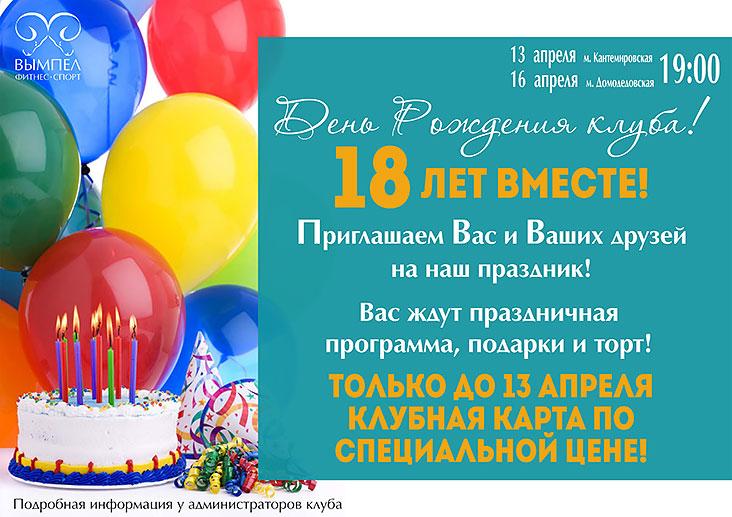 День Рождения клуба «Вымпел»!