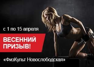 «Весенний призыв!» Теперь стать членом клуба «ФизКульт Новослободская» стало еще доступней!