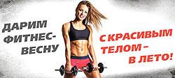 От сети «Территория Фитнеса»: дарим фитнес-весну! С красивым телом в лето!