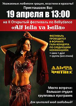 II Открытый фестиваль по Bellydance Alf Leila va Leila в клубе «Альфа Фитнес»