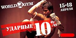 ����� �������� ������� � ������ ����������� ������-����� World Gym-�������