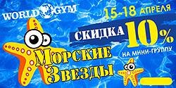 ���������� �������! �������� ����������� �� ���������� � �������� World Gym-�������