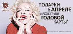 ������� ������! �������� ����������� HCF Russia