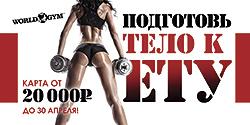 Подготовь тело к лету в World Gym Дубининская!