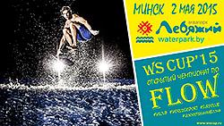 Второй этап Открытого Чемпионата по флоуборду — WS CUP 15